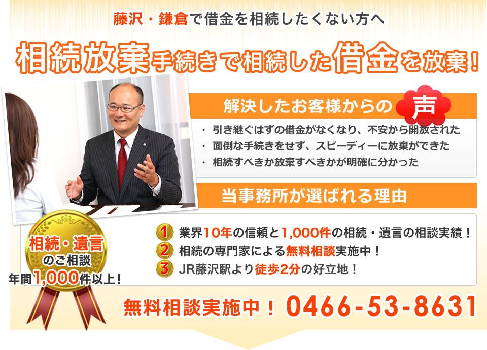 藤沢・鎌倉で借金を相続したくない方へ 相続放棄手続きで相続した借金を放棄!