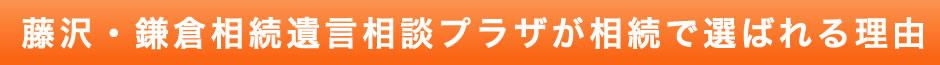 藤沢・鎌倉相続遺言相談プラザが相続で選ばれる理由