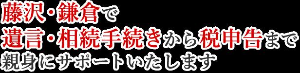 藤沢・鎌倉で遺言・相続手続きから税申告まで親身にサポートいたします