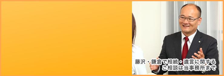 藤沢・鎌倉で相続・遺言に関するご相談は当事務所まで