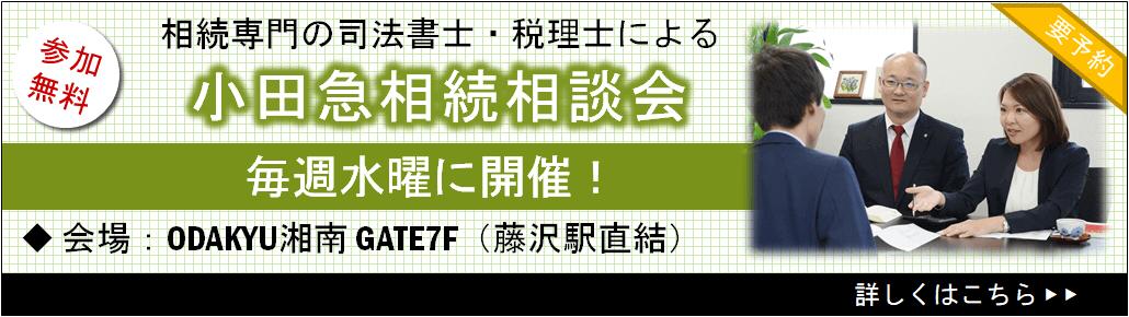 小田急相続相談会バナー