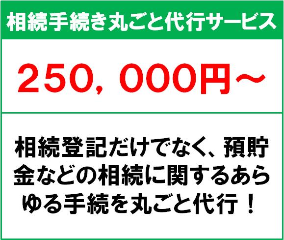 相続手続き丸ごと代行サービスバナー(2018年)
