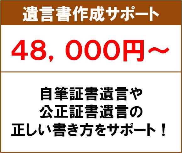 遺言書作成サポートバナー(2018年)