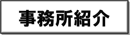事務所紹介(藤沢・鎌倉相続遺言相談プラザ)