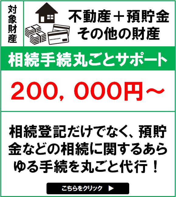 相続手続丸ごとサポートバナー(2019年)