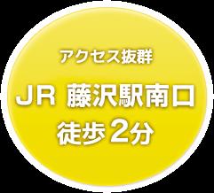 アクセス抜群、JR藤沢駅北口徒歩5分